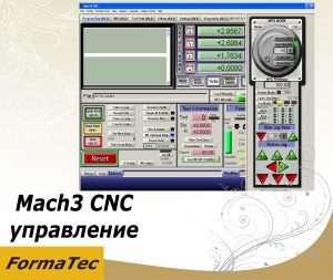 ЦНЦ CNC рутер